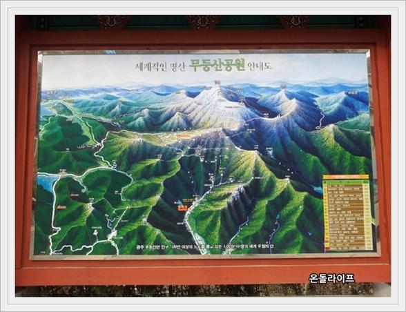 광주광역시 무등산국립공원 안내판