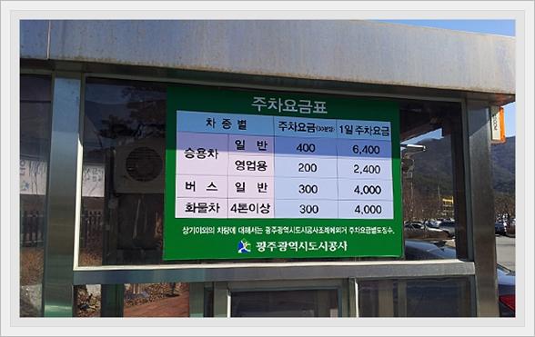 무등산국립공원 입구 주차장